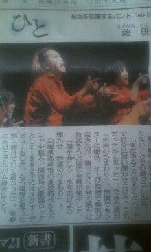 サザナミケンタロウ オフィシャルブログ「漣研太郎のNO MUSIC、NO NAME!」Powered by アメブロ-111217_0914~0001.jpg