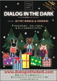 $DIALOG IN THE DARK☆スタッフ ブログ