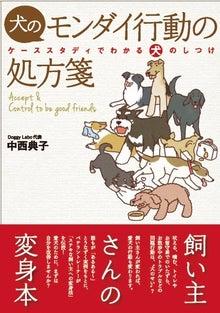 $Doggy Labo がゆく!