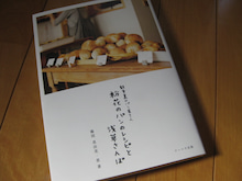 足立区のパン屋さん 台東区のパン屋さん