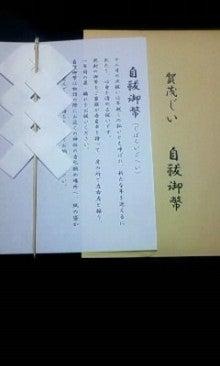 陰陽師【賀茂じい】の開運ブログ-111218_160620.JPG
