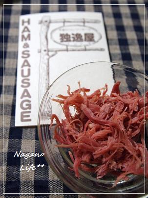 Nagano Life**-コンビーフ