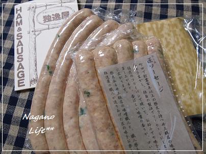 Nagano Life**-独逸屋