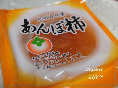 Nagano Life**-あんぽ柿