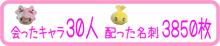 ミヤリー日記 宇都宮のマスコット「ミヤリー」の公式ブログ-人数バナー