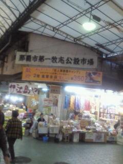広野ゆうなのフーテンひぐらし-公設市場