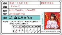 $I.Love・BANACHI?diary