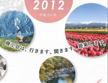 【富山市八尾山田商工会】わいわい やつお やまだ-2012年カレンダー