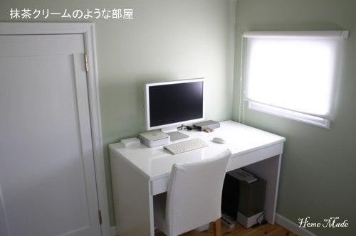 $住まいと環境~手づくり輸入住宅のホームメイド-抹茶クリームの部屋