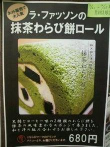 「MARUTAKADO」緑井天満屋 五感で愉しむ日本茶のお店-2011122020050000.jpg