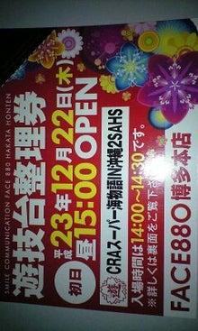 GOGO!百裂日記-111220_2340~0001.jpg