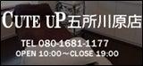 CUTE UP 五所川原店