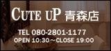 CUTE UP 青森店