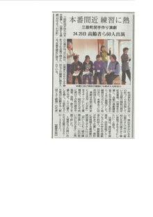 三股町立文化会館「おはよう、わが町」のブログ-20111208_毎日新聞