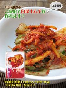$韓国料理研究家・ほんだともみのコリアンワールド-韓流美人エプロン