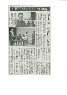 三股町立文化会館「おはよう、わが町」のブログ-20111207_朝日新聞