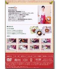 $韓国料理研究家・ほんだともみのコリアンワールド-美肌力を磨く白菜キムチの作り方DVD