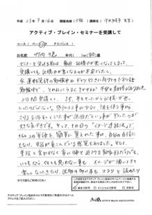 ナカジュンのブログ-23916-01
