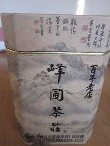台湾茶・茶音館のひとりごと-e