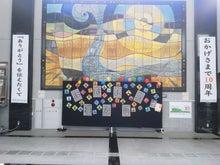 三股町立文化会館「おはよう、わが町」のブログ-ステキ空間