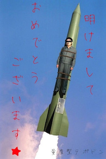 ハルKARAの量産型お尻AKBテポドン夢日記-北朝鮮金正日年賀状テンプレート素材