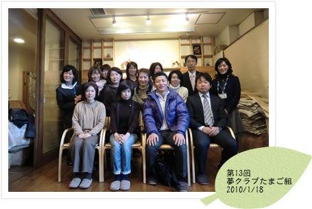 ナカジュンのブログ-夢くらぶたまご組3