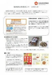 地球納豆倶楽部 新聞