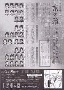 京都案内処~舞妓倶楽部 Official Blog~-パンフ2