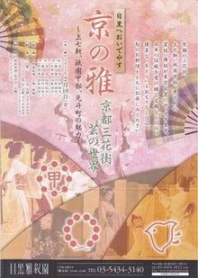 京都案内処~舞妓倶楽部 Official Blog~-パンフ1