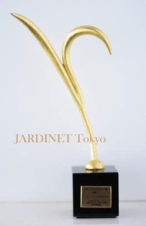 ジャルディネット・ダイアリー