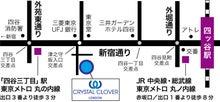 $クリスタルクローバー@TOKYO