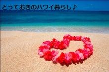 マイランドハワイ:関良太Blog