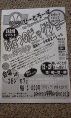 後藤英樹の三日坊主日記-ふたつのビッグショー