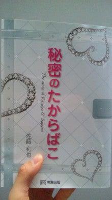心の宝石見つけたよ、秘密のたからばこ-SH3J0247.jpg