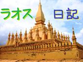 青年海外協力隊員の、ぼーぺんにゃんラオス日記 Laos Diary