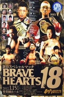 新日本キックボクシング協会-BRAVE HEARTS18