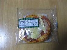 サンクス 「完熟トマトとゴ-ダチ-ズのピザパン」