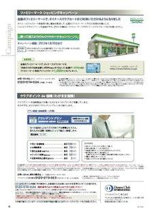 u2takaのクレジットカードライフブログ-6