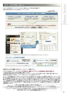 u2takaのクレジットカードライフブログ-5