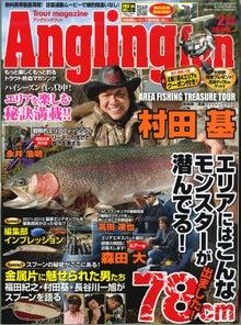 アングリングファン編集部『かんつりーろーど。』-AF2012-2