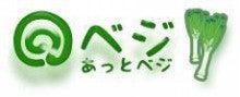 $アットベジ店長のブログ-ロゴ