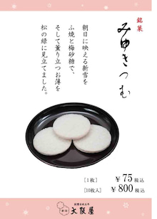 ふるさと・雪国新潟の御菓子処「大阪屋」のブログ