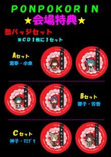 cYsmix & Fire Rabbit-C81PONPOKORIN会場特典