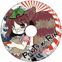 cYsmix & Fire Rabbit-PONPOKORIONレーベルサンプル