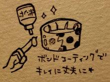 小兎の物作りブログ-FUWA FUWA*-