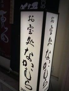 アナウンサーでセラピスト yukie の smily days                   ~周南市アロマのお店 Aroma drops~ -2011122622250001.jpg