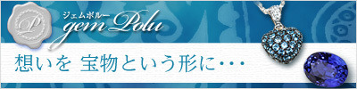 $gem polu ジェム・ポルー(青い宝石)店主 aotabiのブログ