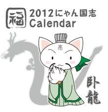 徒然にゃん国日記-2012カレンダー