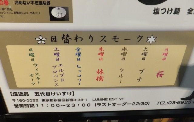 にゃほのラーメン日記(仮)-日替わりスモーク
