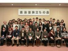 公務員試験応援ブログ by 喜治塾・五十嵐-zenntai1